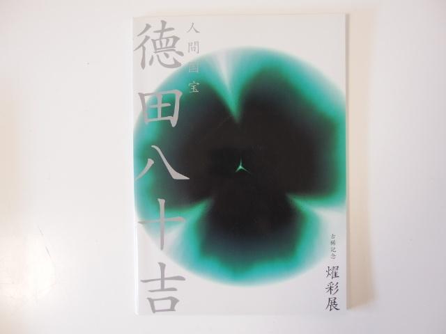 004 tokuda