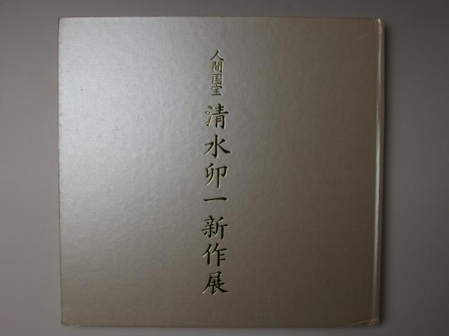 003 shimizu